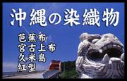 沖縄の染織ページへ