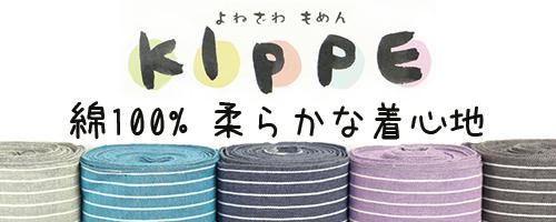 kippe商品ページへ