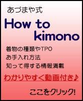 How to kimono�Υڡ�����
