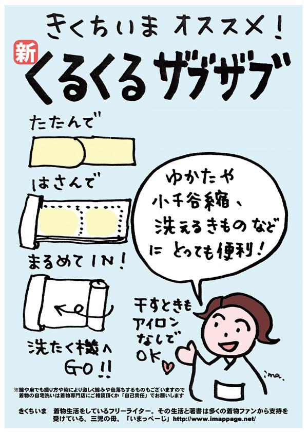 kuruzabu.jpg
