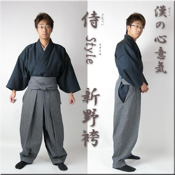 新野袴侍サムライの着物スタイル